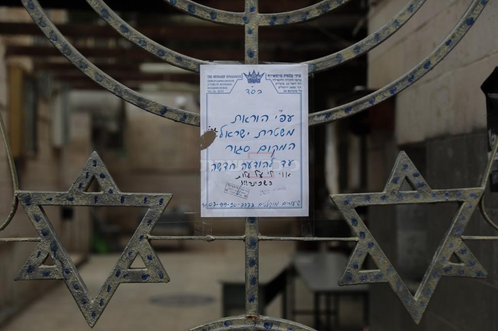 מוסיוף נעול (צילום: חיים גולדברג, כיכר השבת)