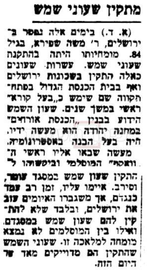 גזיר עיתון מיום פטירתו (הצופה, 10.6.1969)