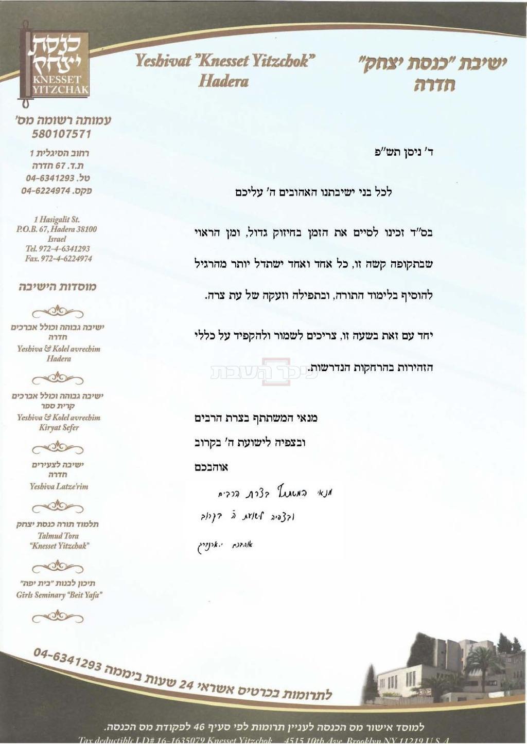 המכתב של הגר''י ארנברג