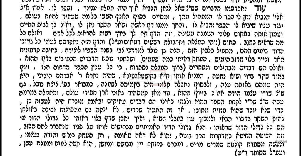 תורת הקנאות ליעב''ץ שמזכיר את רבי אברהם היכיני לגנאי (אוצר החכמה   )