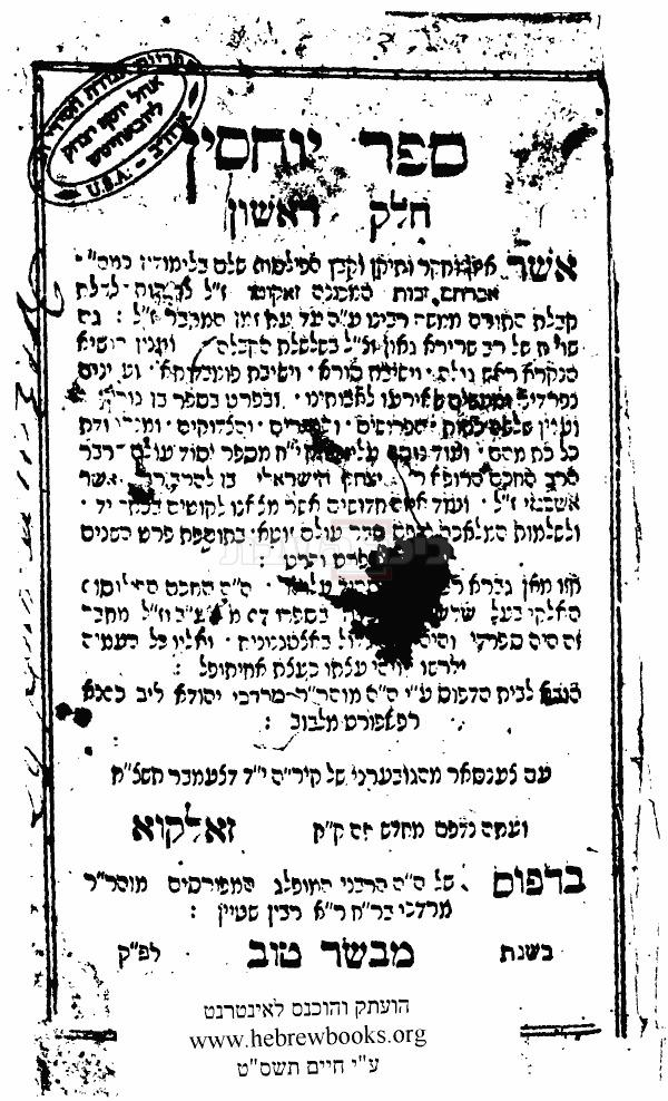 ספר יוחסין חלק א' מהדורת איסטנבול שנת שכ''ו (1566) העוסק ב''שלשלת קבלת התורה ממשה רבינו ע''ה עד זמן המחבר'', את הספר הנ''ל היעב''ץ לא אסר לקרוא (hebrewbooks.org)