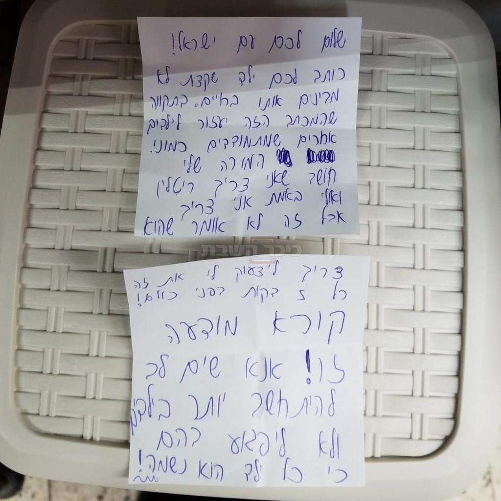 מכתבו של הילד שהושאר בחנות