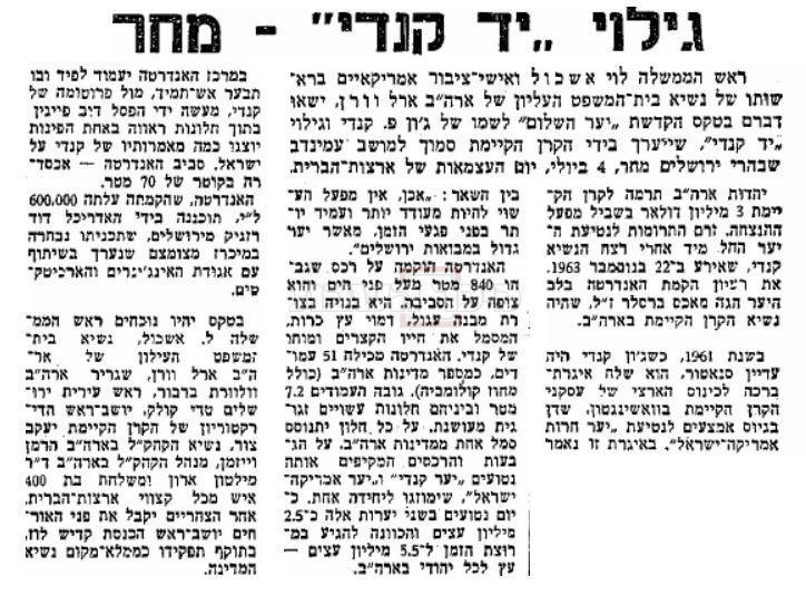 גזיר עיתון המתאר את חנוכת המבנה (דבר, 1966)