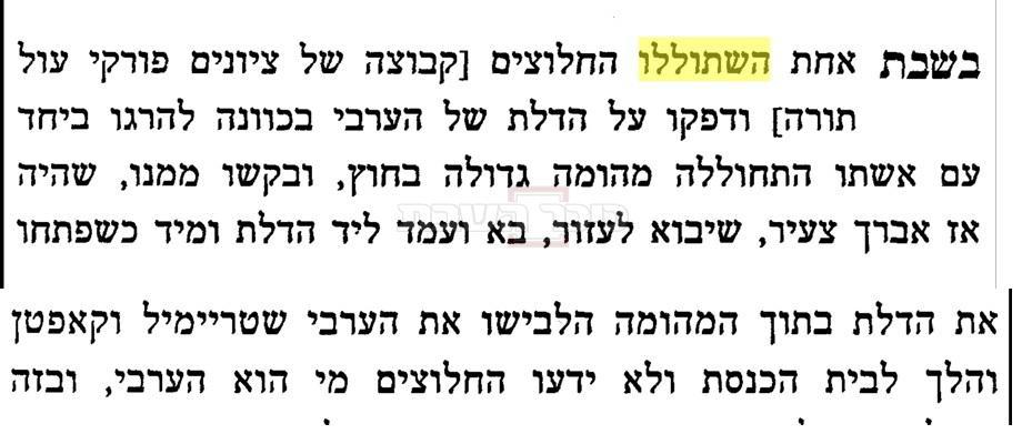 המעשה על הגריא''ז מרגליות שהציל ערבי מלינץ' של ''חלוצים ציונים פורקי עול תורה'', מתוך ספר ''אזמ''ר בשבחין'' (אוצר החכמה)