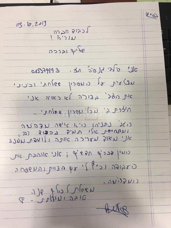 המכתב השני שכתבה עובדת אחרת