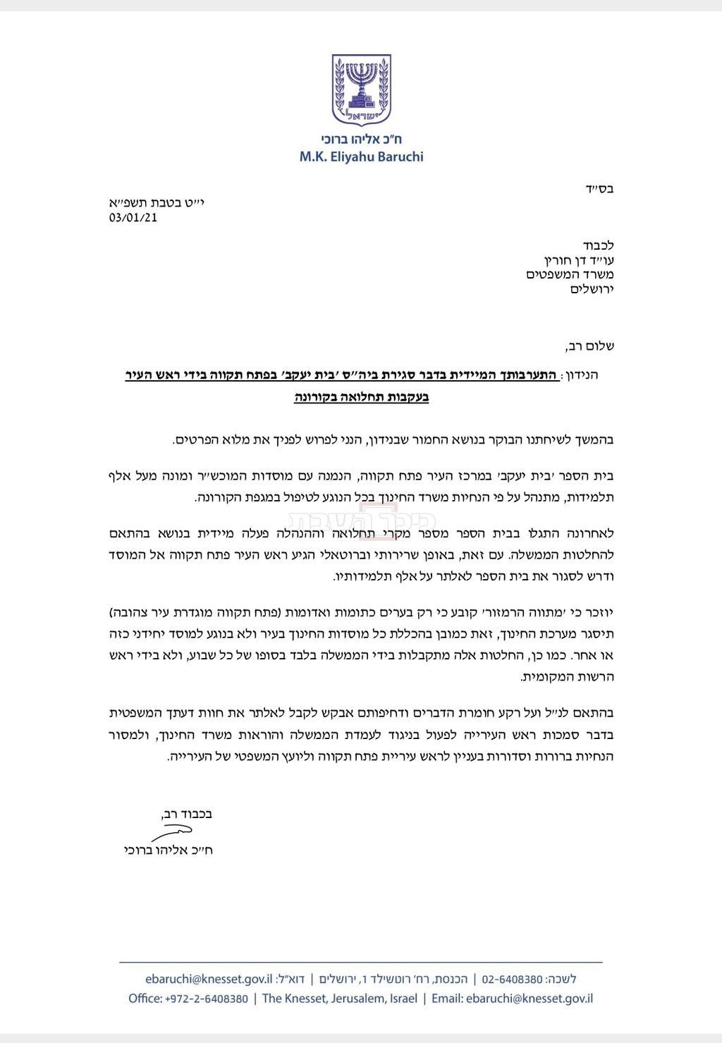המכתב של ח''כ ברוכי