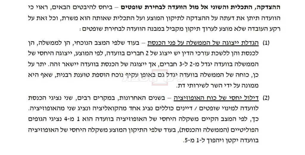 הביקורת של הייעוץ המשפטי של הכנסת