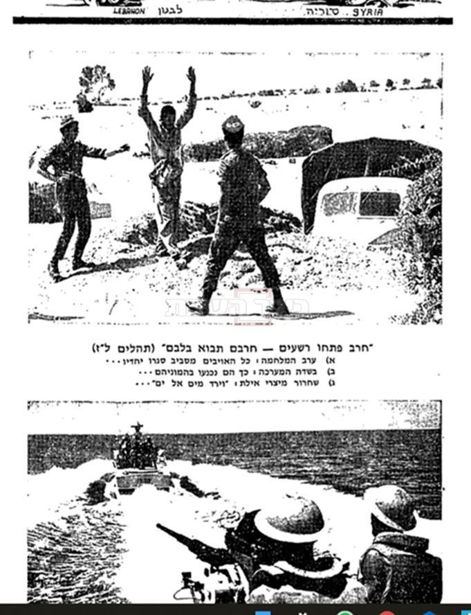 מתוך העיתון החרדי 'בית יעקב' המדמה את ניצחון ששת הימים, בהתגשמות נבואות התנ''ך בגבולות ארץ ישראל השלמה כדכתיב: ''וירד מים אל ים'', וכן ''חֶרֶב פָּתְחוּ רְשָׁעִים'' (תהלים לז יד) ''חַרְבָּם תָּבוֹא בְלִבָּם'' (תהלים לז טו)