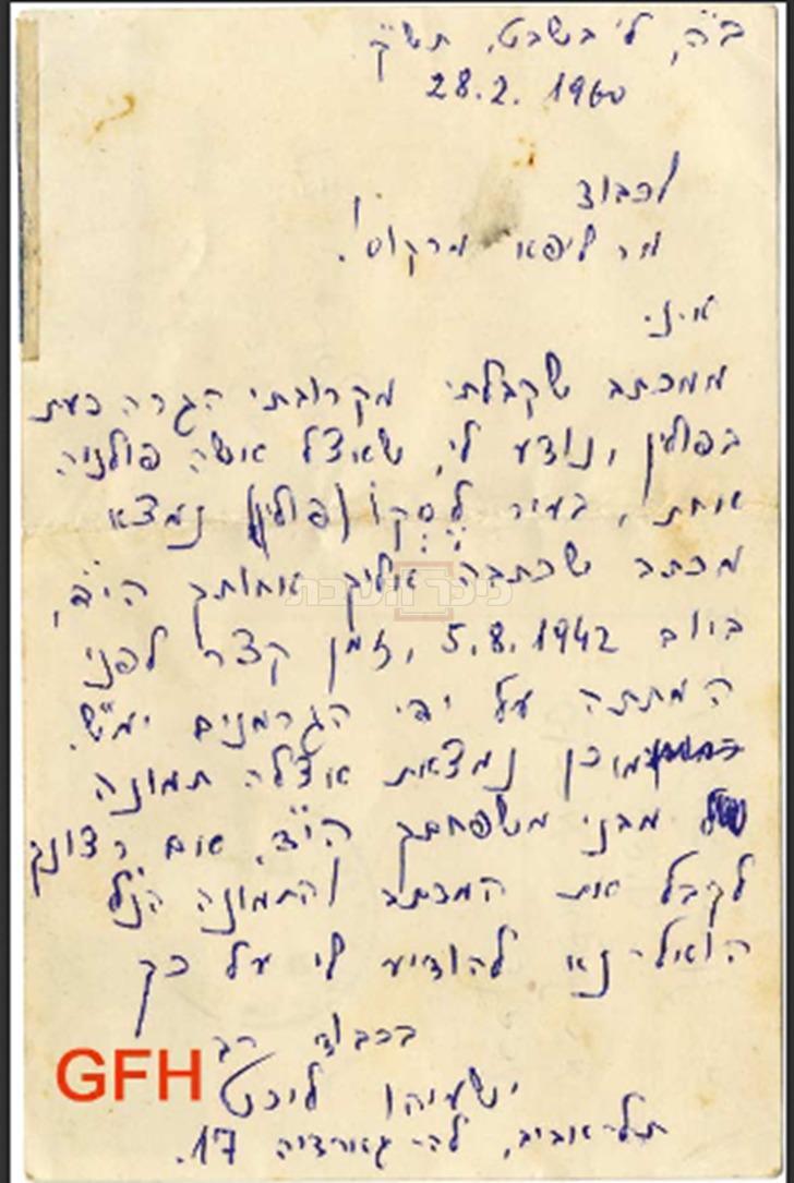 איך הגיע המכתב לאח (באדיבות ארכיון בית לוחמי הגטאות)