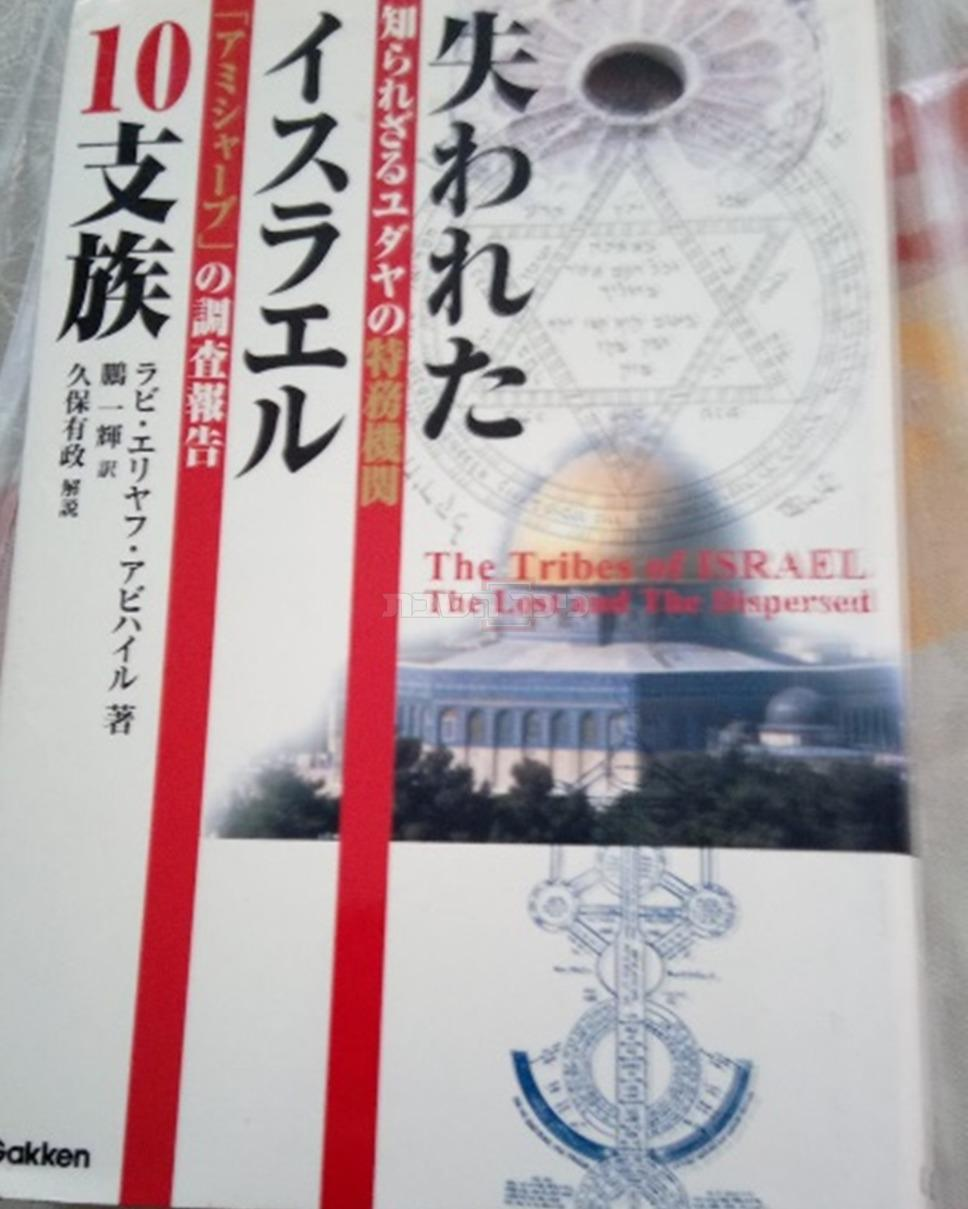 הספר 'שבטי ישראל' לרב אביחיל מתורגם ליפנית (באדיבות המשפחה)