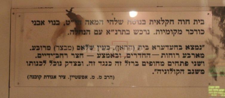 הנצחתו של הגרמ''מ אפשטיין במוזאון החאן בחדרה (צילום: ישראל שפירא)