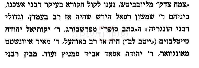 גדולי ישראל שתמכו במאבק נגד הרפורמים, מתוך 'מגדולי התורה והחסידות'  (באדיבות אוצר החכמה)
