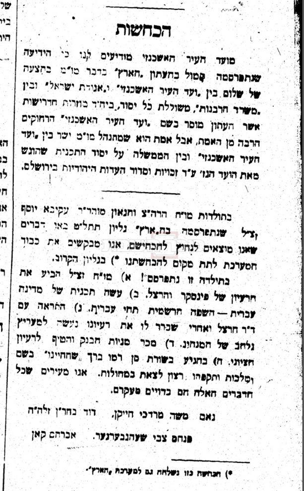 חתני הרב שלזינגר מכחישים את הנכתב בעיתון 'הארץ' מעל גבי עיתון קול ישראל ז' איר ה'תרפ''ב