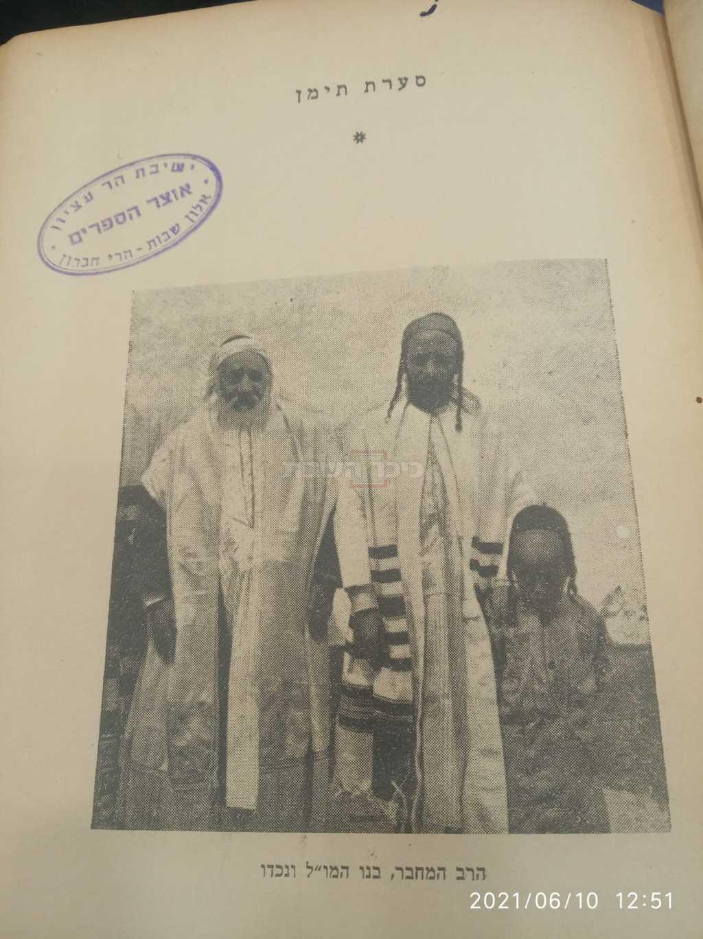 משמאל לימין: הרב עמרם קורח רבה של תימן, בנו הרב יחיא ונכדו הרב שלמה קורח רבה של בני ברק (צילום: ר' דוד ארונובסקי )