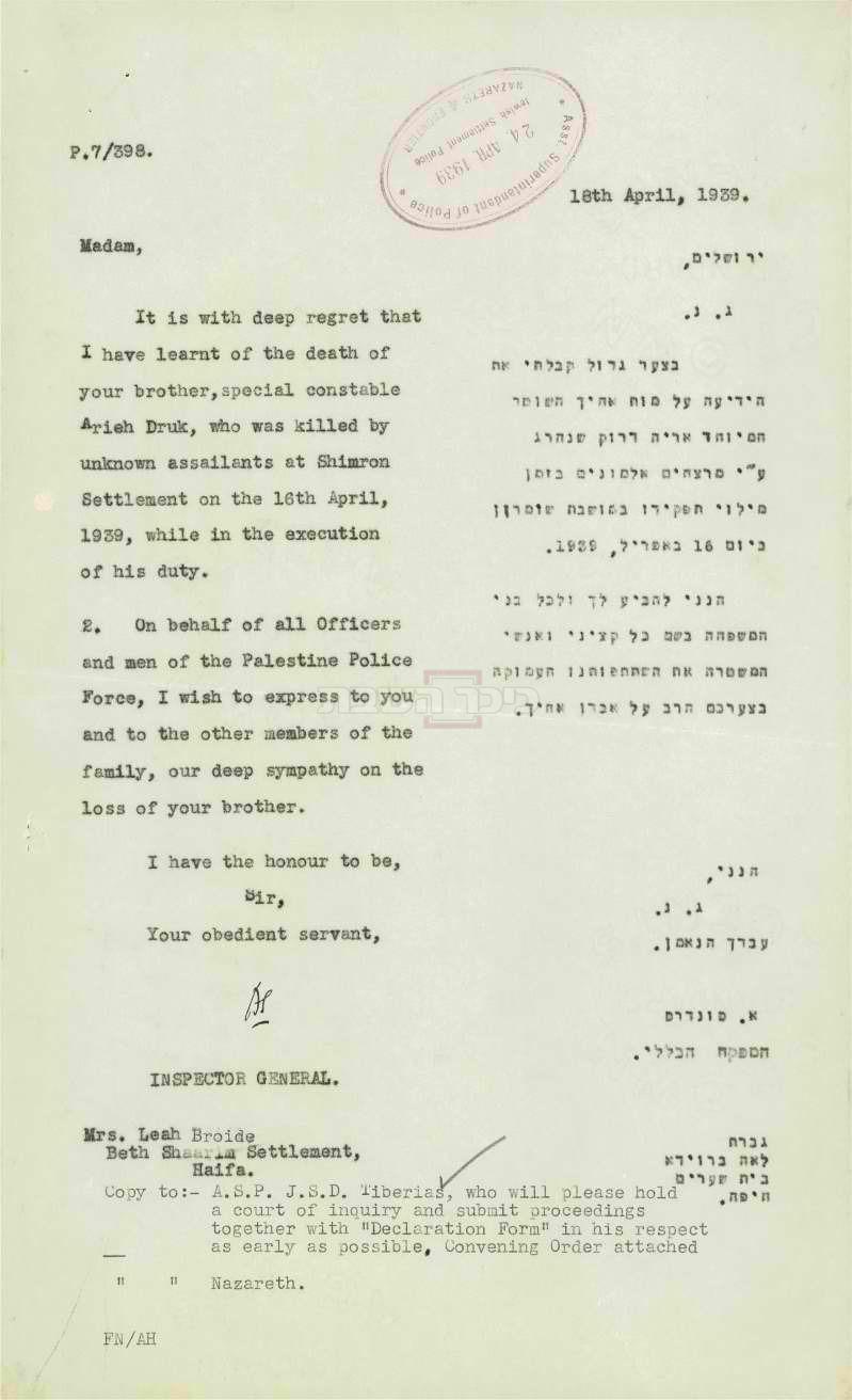 הודעת הניחומים שהוציאה המשטרה למשפחתו של אריה דרוק (ארכיון המדינה)