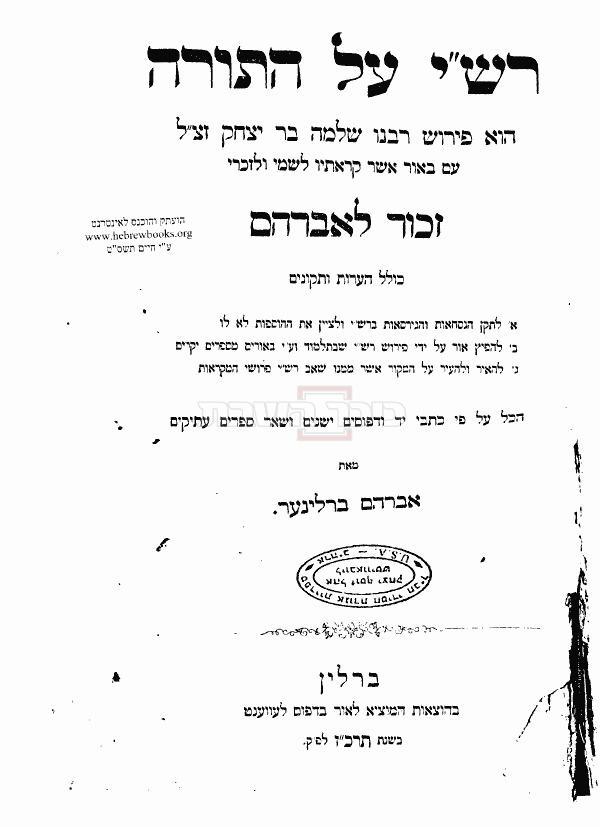 פירושו של הגר''א ברלינר על פירוש רש''י (צילום מסך: hebrewbooks.org)
