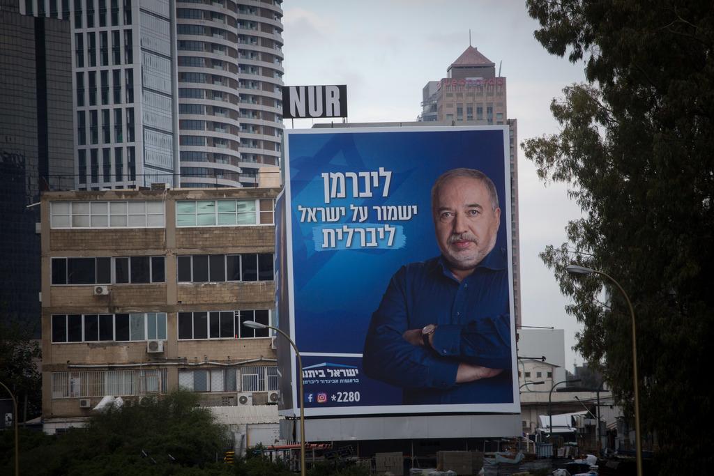שלט בחירות של ליברמן (צילום: Miriam Alster/Flash90)