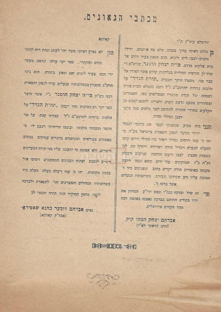 ההסכמות שהושמטו של הגראי''ה קוק, והגרא''ד שפירא בעל ה''דבר אברהם''  (מתוך המהדורה הראשונה, תרצ''ב)