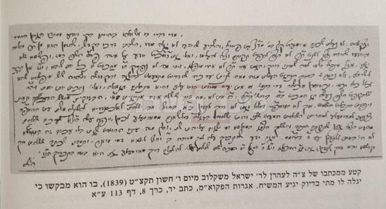 מכתבו של ר' צבי הרש לעהרן, מתוך ספר 'משיחיות ויישוב ארץ ישראל' (באדיבות אריה מורגגנשטרן)