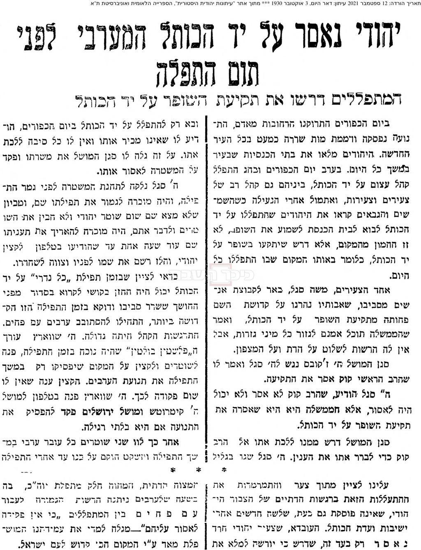 עיתון דאר היום מדווח לקוראיו על התקרית (3 אוקטובר 1930)  (אתר עיתונות יהודית היסטורית)