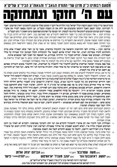 מכתב הבד''ץ