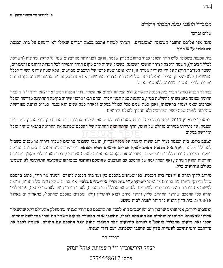 המכתב שכתב האחיין של נדבן בית הכנסת