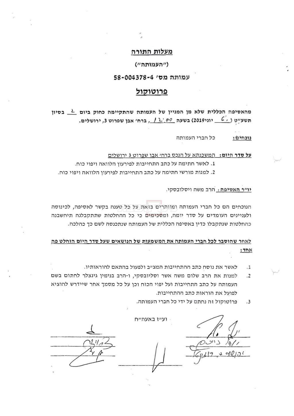 המכתב עליו חתם יוסף פטרוב לפינוי הישיבה (מתוך אתר העמותות של ישראל ''גיידסטאר'')