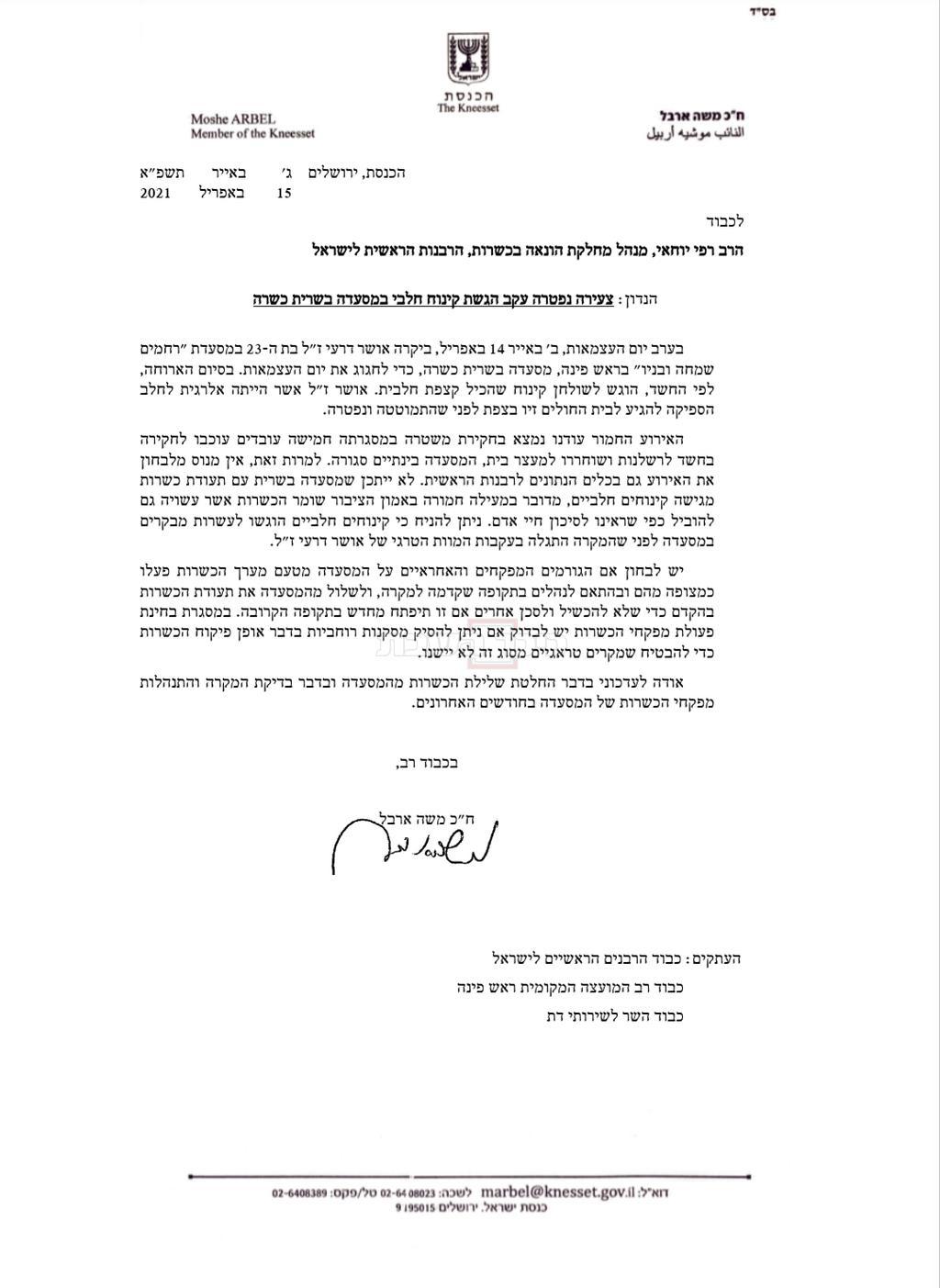מכתבו של ארבל לרבנות הראשית