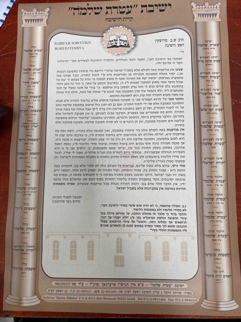 מכתבו של רש''ב סורוצקין (צילום מסך)