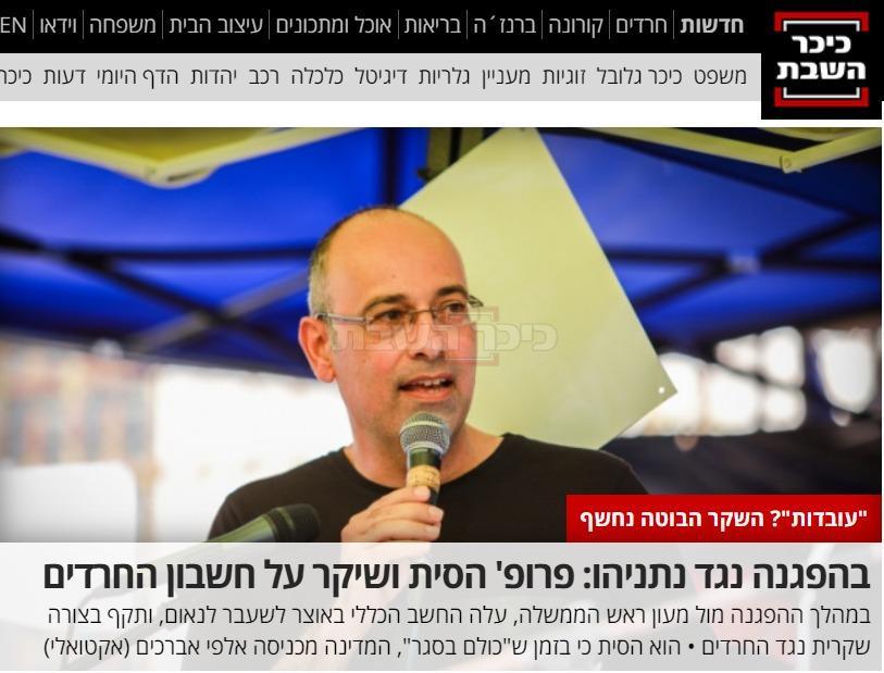 הכתבה מוקדם יותר ב'כיכר השבת'