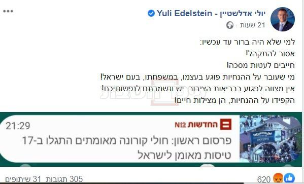 דבריו של אדלשטיין