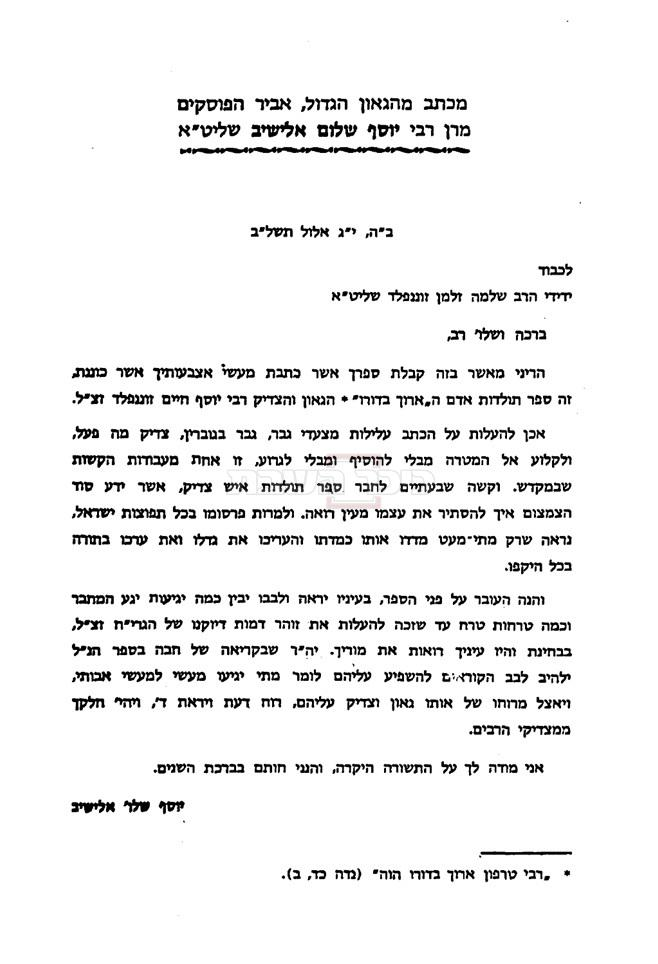 הסכמת הגרי''ש אלישיב