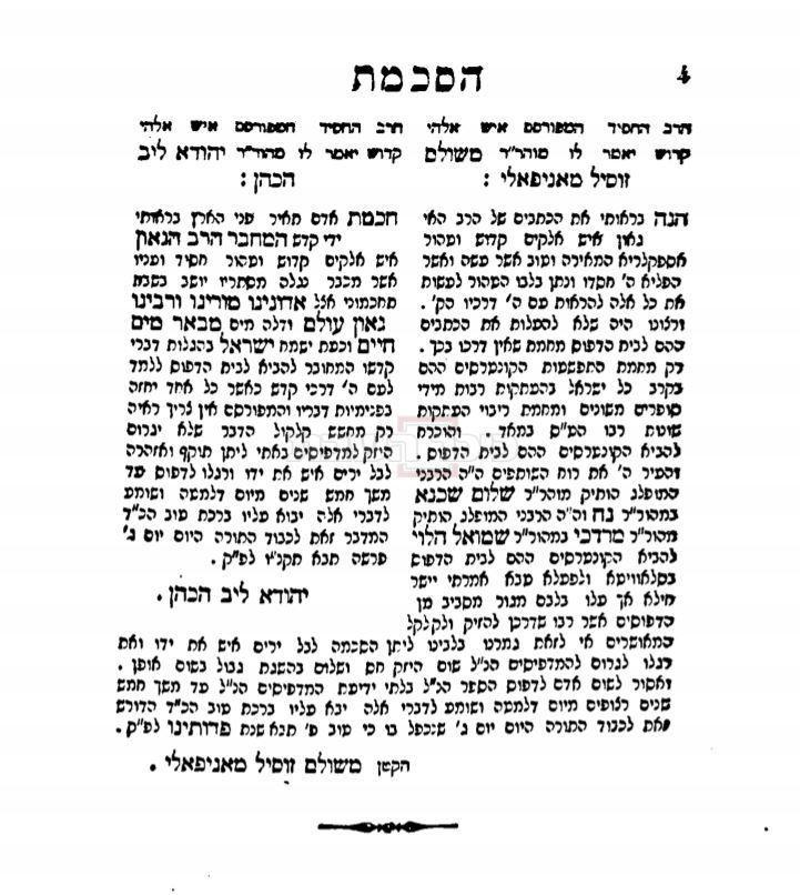 הסכמתו של הרה''ק משולם זוסיל מאניפולי על הספר הקדוש ''תניא''