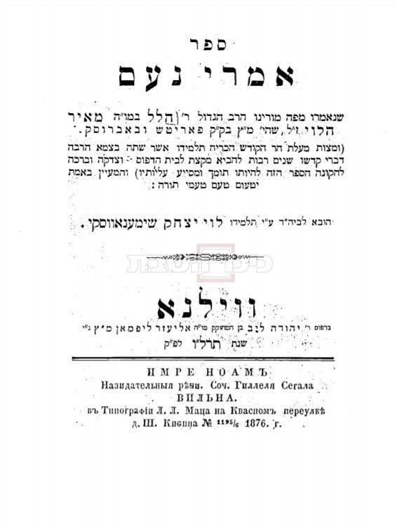 ספר אמרי נועם לרבי הלל מפאריטש, ווילנה תרל''ו (hebrewbooks.org)