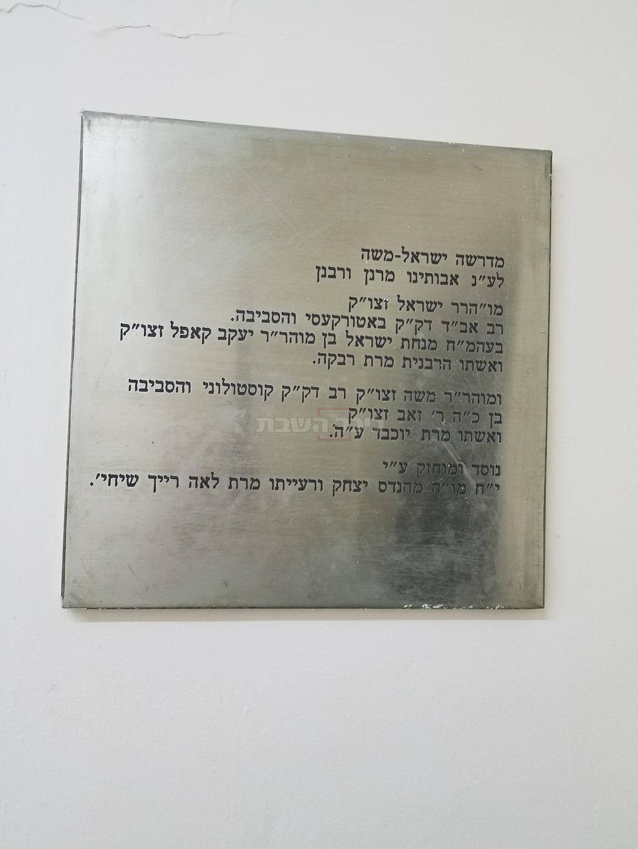 השלט של הכולל בקומה הראשונה