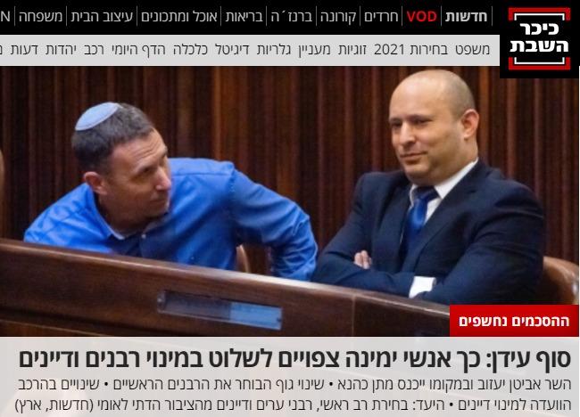 הכותרת ב'כיכר השבת', ערב השבעת הממשלה