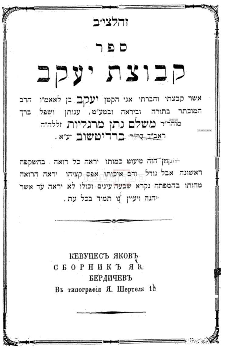 ספר קבוצת יעקב בו נכתב לראשונה המעשה המופלא של הקוקוריקו ביום כיפור (אוצר החכמה)