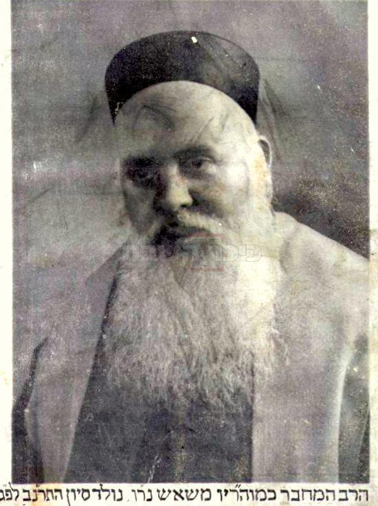 הרב יוסף משאש מתוך ספרו, שו''ת מים חיים, ה'תרצ''ד