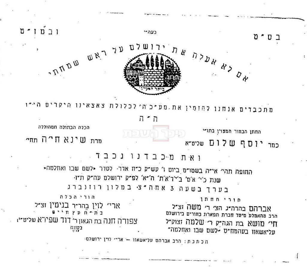 ההזמנה לחתונת הגרי''ש אלישיב זצ''ל (ארכיון הרב ישראל גליס)