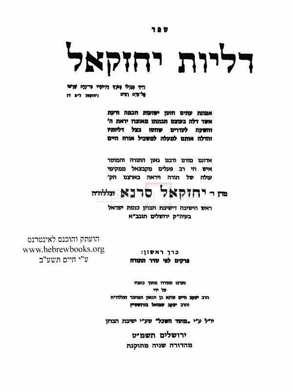ספר דליות יחזקאל (hebrewbooks.org)