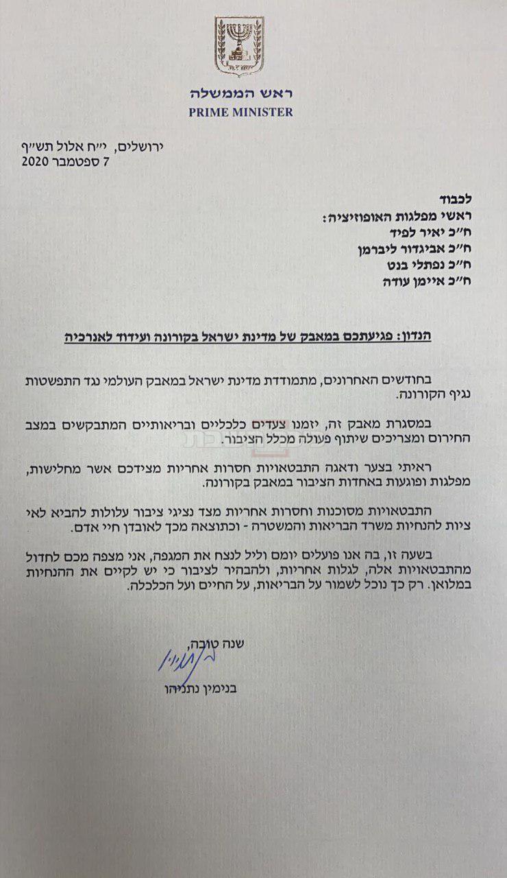 מכתבו של ראש הממשלה