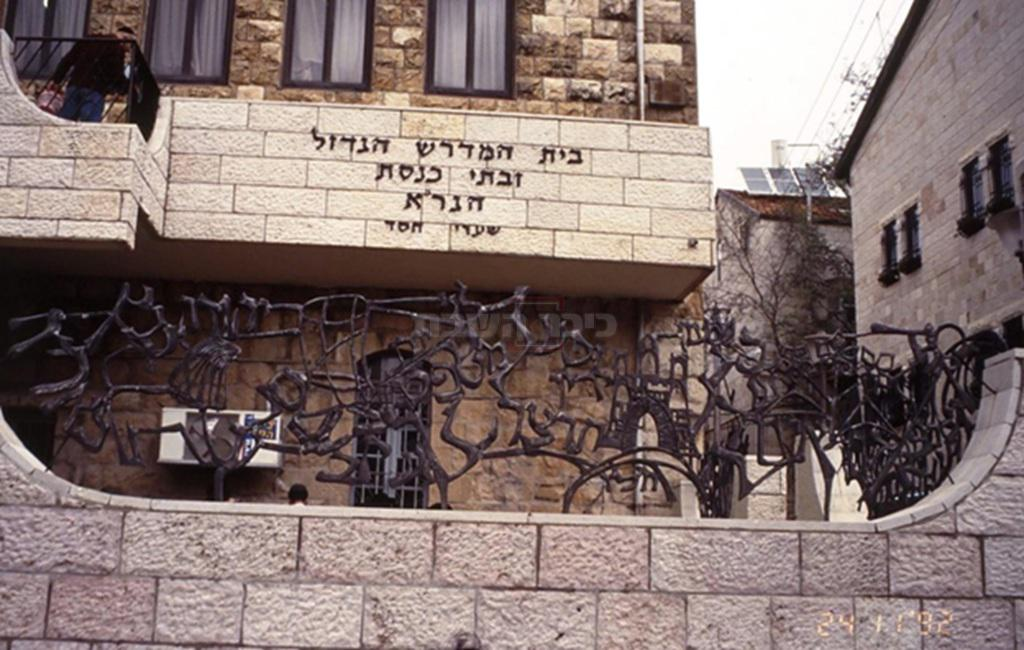 בית כנסת הגר''א שערי חסד ירושלים (צילום: ד''ר צבי הר שפר)