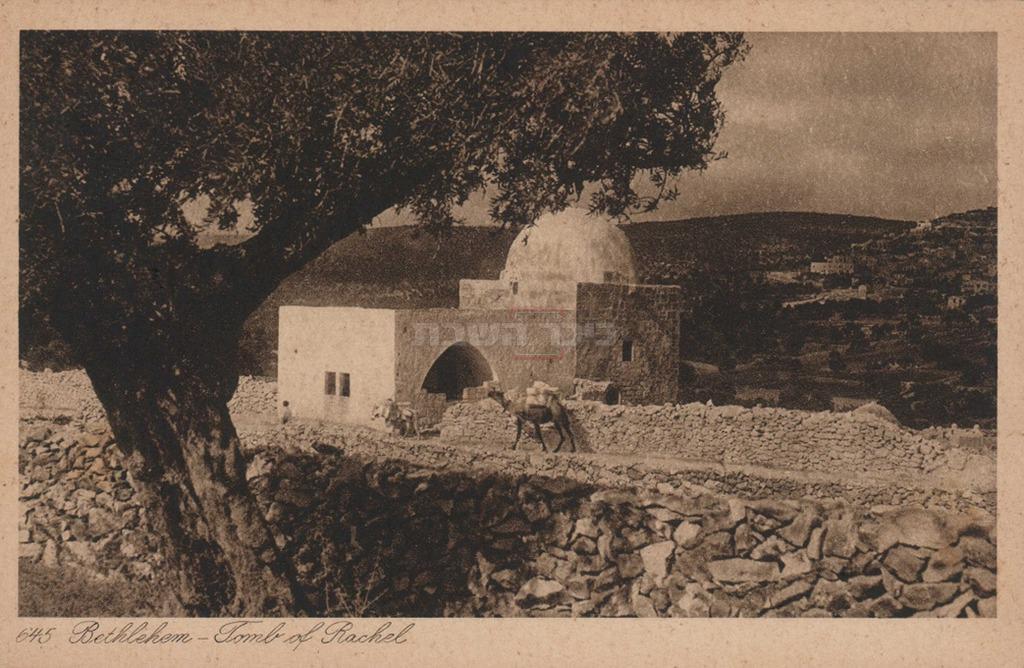תמונה עתיקה של קבר רחל ממנו הופץ ''חול קדוש'' ליהודי הגולה (באדיבות חצר מוזאון הישן)