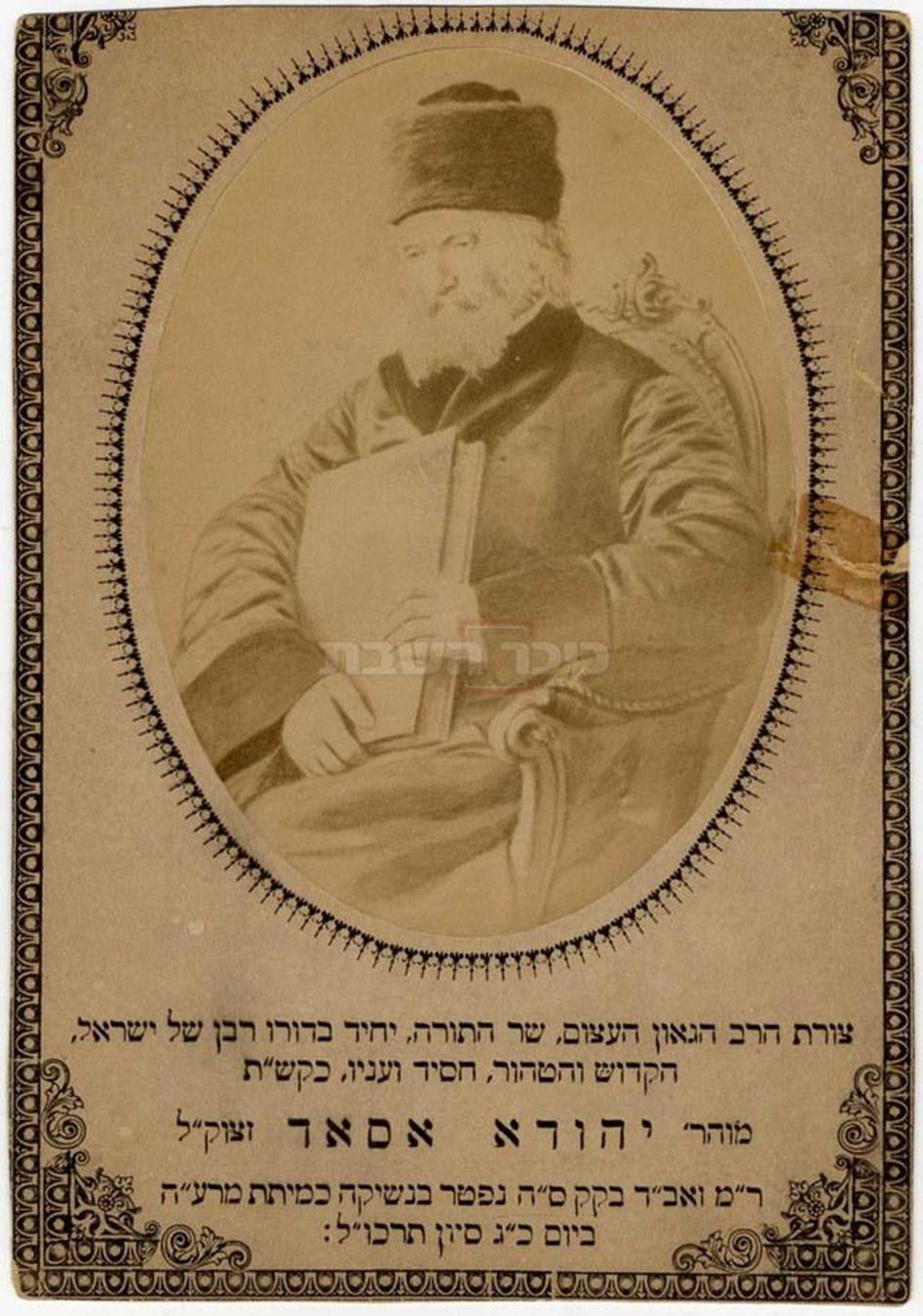 איור דיוקנו של הגאון הקדוש מהר''י אסאד  (באדיבות בית המכירוס וונרעס)