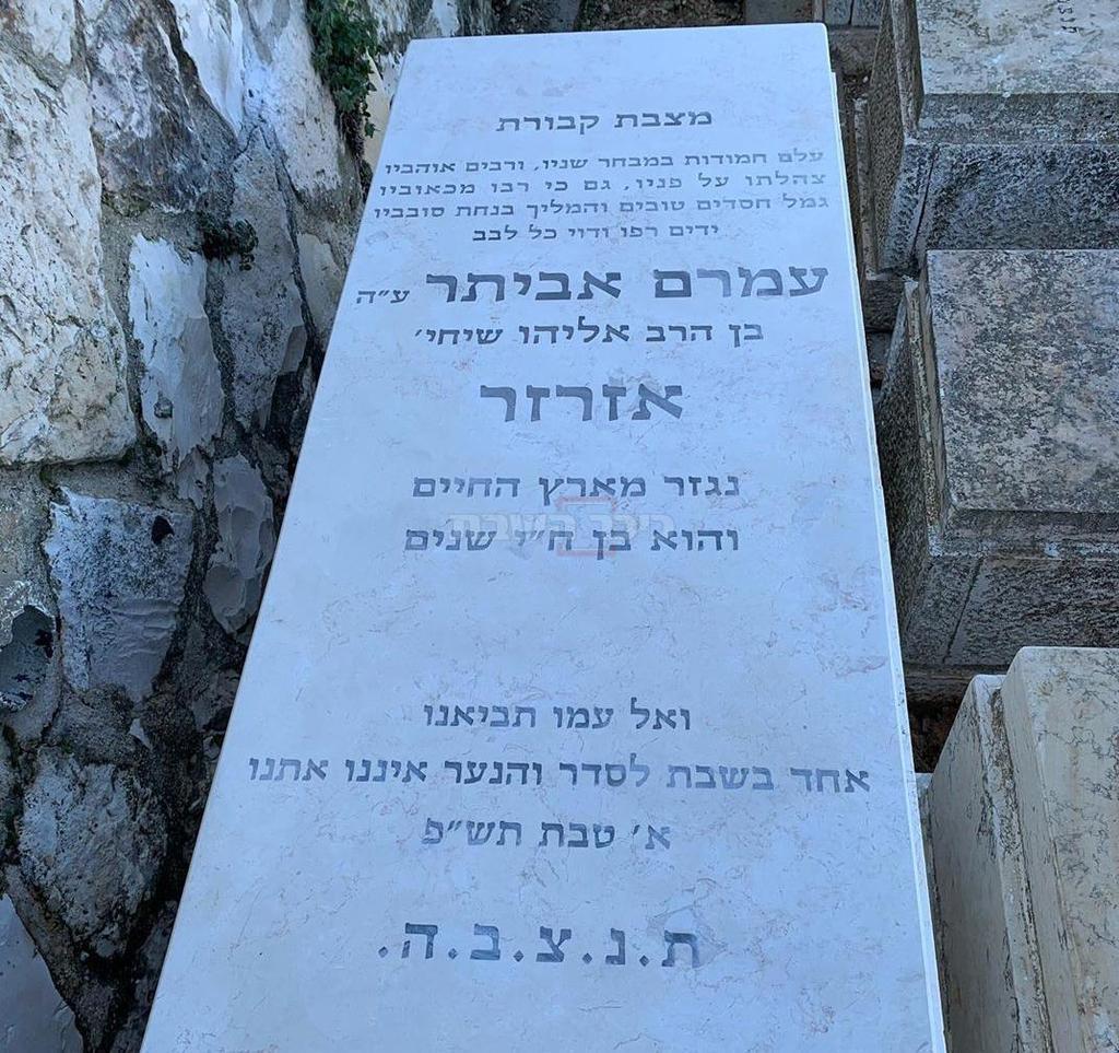 הקבר, אחרי הקמת המצבה ב'שלושים' (מתוך אינסטגרם)