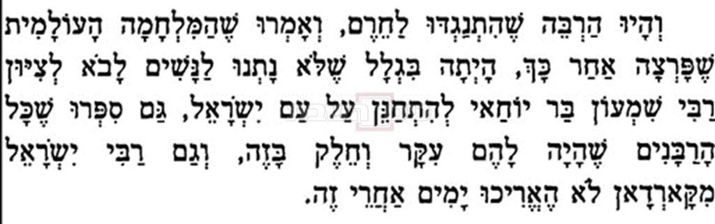 ימי שמואל (אוצר החכמה)