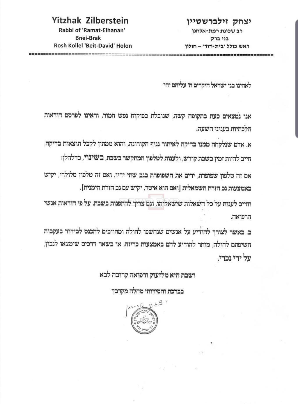 המכתב המלא של הרב זילברשטיין