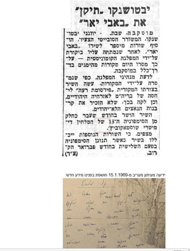 ידיעה מעיתון מעריב מ-15.1.1969 חושפת בפנינו מידע חדש