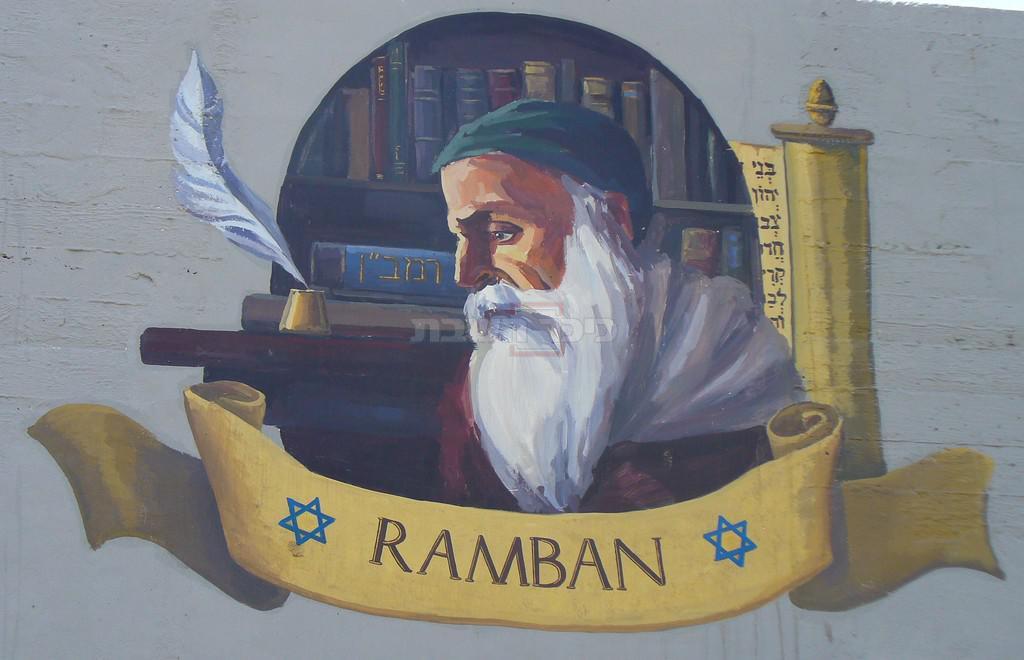 ציור קיר של רבי משה בן נחמן (רמב''ן), על גבי האודיטוריום בעכו (צילום: יובל י, מתוך ויקיפדיה)