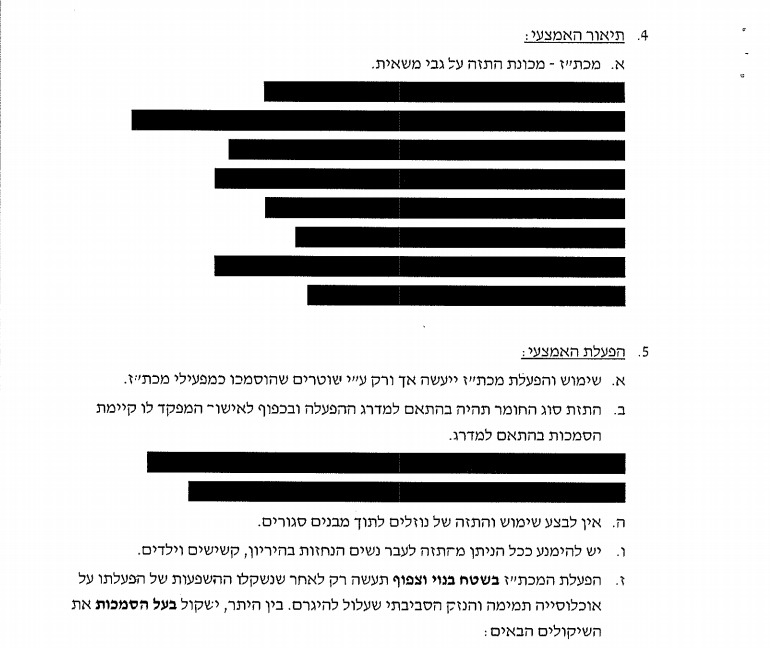 קטע מושחר, מתוך תשובת המשטרה לבג''צ (צילום מסך)